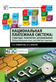 Национальная платежная система: структура, технологии, регулирование. Международный опыт, российская практика
