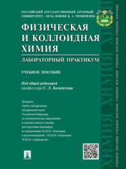 Физическая и коллоидная химия. Лабораторный практикум. Учебное пособие