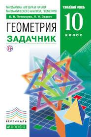 Математика: алгебра и начала математического анализа, геометрия. Геометрия. Задачник. 10 класс. Углублённый уровень