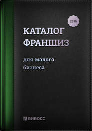 Каталог франшиз России для малого бизнеса 2016