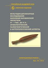 Мультидисциплинарные исследования населения Барабинской лесостепи IV–I тыс. до н.э.: археологический, палеогенетический и антропологический аспекты