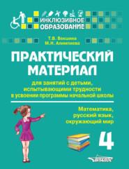 Практический материал для занятий с детьми, испытывающими трудности в усвоении программы начальной школы. 4 класс. Математика, русский язык, окружающий мир