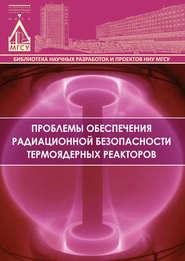 Проблемы обеспечения радиационной безопасности термоядерных реакторов