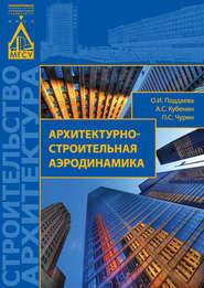Архитектурно-строительная аэродинамика