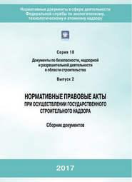 Нормативные правовые акты при осуществлении государственного строительного надзора. Сборник документов