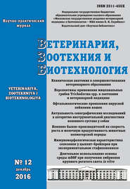 Ветеринария, зоотехния и биотехнология №12 2016