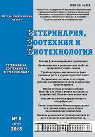 Ветеринария, зоотехния и биотехнология №8 2015