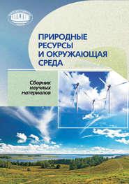 Природные ресурсы и окружающая среда