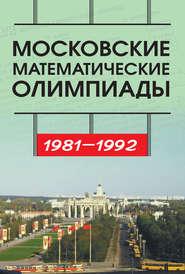 Московские математические олимпиады 1981—1992 г.