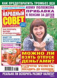 Народный совет №37\/2017