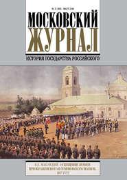 Московский Журнал. История государства Российского №3 (303) 2016