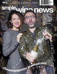 «Ленинградское» шампанское