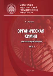 Органическая химия для бакалавров-биологов. Часть 1
