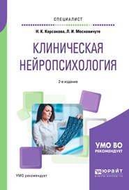 Клиническая нейропсихология 2-е изд., испр. и доп. Учебное пособие для вузов