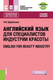 Английский язык в сфере индустрии красоты