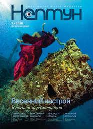 Нептун №1\/2016