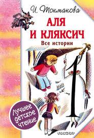 Аля и Кляксич. Все истории (сборник)