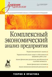 Комплексный экономический анализ предприятия. Учебник для вузов
