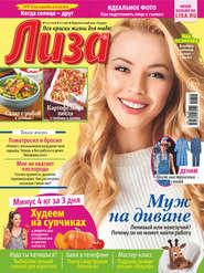 Журнал «Лиза» №20\/2018