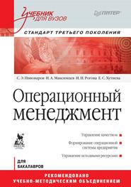 Операционный менеджмент. Учебник для вузов