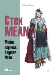 Стек MEAN. Mongo, Express, Angular, Node (pdf+epub)