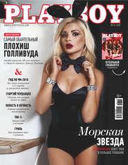 Playboy №03\/2018