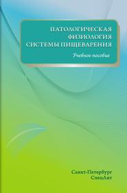 Патологическая физиология системы пищеварения. Учебное пособие
