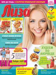 Журнал «Лиза» №26\/2018
