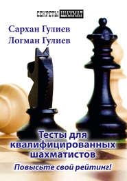 Тесты для квалифицированных шахматистов. Повысьте свой рейтинг!