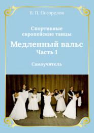 Спортивные европейские бальные танцы. Медленный вальс. Самоучитель. Часть 1