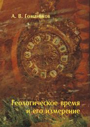 Геологическое время и его измерение