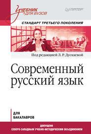 Современный русский язык. Учебник для вузов