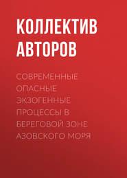 Современные опасные экзогенные процессы в береговой зоне Азовского моря