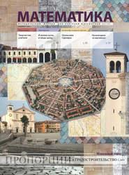 Математика. Методический журнал для учителей математики. №06\/2018