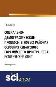 Социально-демографические процессы в новых районах освоения сибирского евразийского пространства: исторический опыт