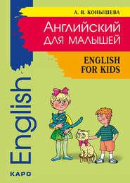 Английский для малышей: стихи, песни, игры, рифмовки, инсценировки, утренники