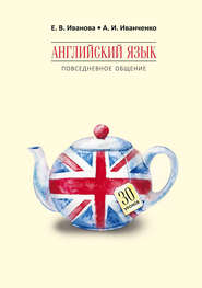 Английский язык. Повседневное общение. 30 уроков