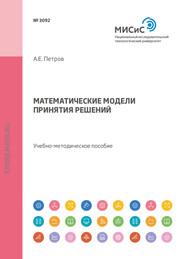 Математические модели принятия решений. Учебно-методическое пособие