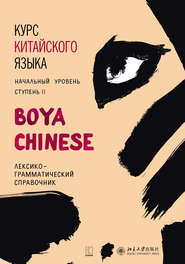 Курс китайского языка «Boya Chinese». Начальный уровень. Ступень II. Лексико-грамматический справочник