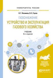 Газоснабжение: устройство и эксплуатация газового хозяйства 6-е изд., испр. и доп. Учебник для вузов