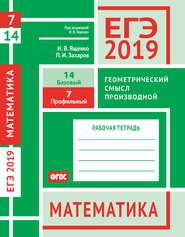 ЕГЭ 2019. Математика. Геометрический смысл производной. Задача 7 (профильный уровень). Задача 14 (базовый уровень). Рабочая тетрадь