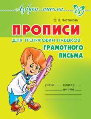 Прописи для тренировки навыков грамотного письма