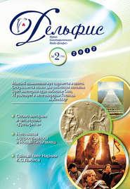 Журнал «Дельфис» №2 (70) 2012