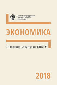 Экономика. Школьные олимпиады СПбГУ 2018