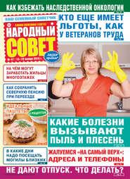 Народный совет №47\/2018