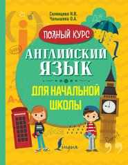 Полный курс английского языка для начальной школы
