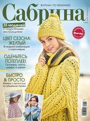 Сабрина. Журнал по вязанию. №01\/2019