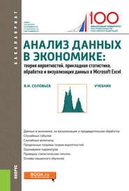 Анализ данных в экономике. Теория вероятностей, прикладная статистика, обработка и анализ данных в Microsoft Excel