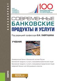 Современные банковские продукты и услуги