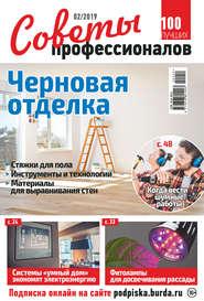 Советы профессионалов №02\/2019